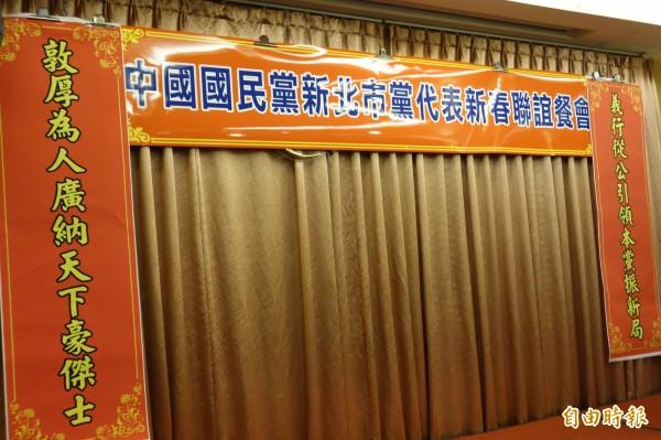 國民黨新北市黨代表今晚於三重舉辦新春聯誼餐會,國民黨主席洪秀柱一離開,主辦方就掛上挺吳敦義的對聯。(記者葉冠妤攝)