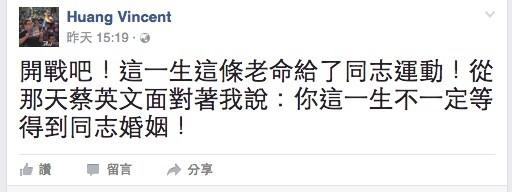 Huang Vincent在臉書上轉述蔡英文對他說「你這一生不一定等得到同志婚姻」。(取自Huang Vincent臉書)