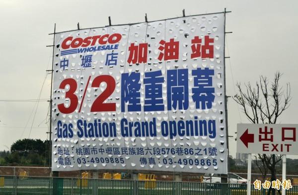 好市多加油站3月2日正式開幕。(記者李容萍攝)