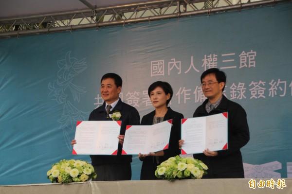 人權三館簽MOU 鄭麗君:不讓加害者無限擴大