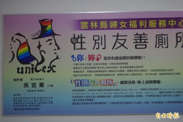 雲林縣政府首座性別友善廁所啟用,展現多元性別平等概念。(記者林國賢攝)