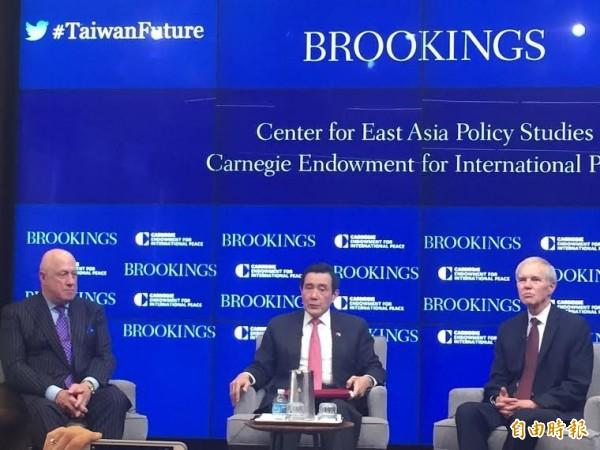 台灣前總統馬英九今天在包道格與卜睿哲介紹下,在華府布魯金斯研究所演講。(記者曹郁芬攝)