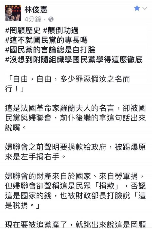 對於婦聯會引歷史名言談黨產問題,立委林俊憲在臉書諷婦聯會嗑太多黨國遺毒,把大家當笨蛋?(記者王俊忠擷取林俊憲臉書)