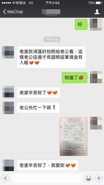 自稱劉誠偉的男子以老公老婆稱兩人關係,且不斷以「我愛你」灌迷湯,其實全是詐騙陷阱。(記者姚岳宏翻攝)