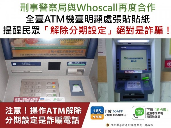 刑事局將在全台近3萬台的ATM機台明顯處,張貼「注意!操作ATM解除分期設定是詐騙電話」字樣貼紙。(記者邱俊福攝)