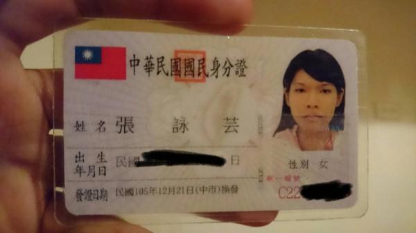 張詠芸身分證是前兩碼是C2,顯示她誕生於基隆市,是女性。(記者張瑞楨翻攝)