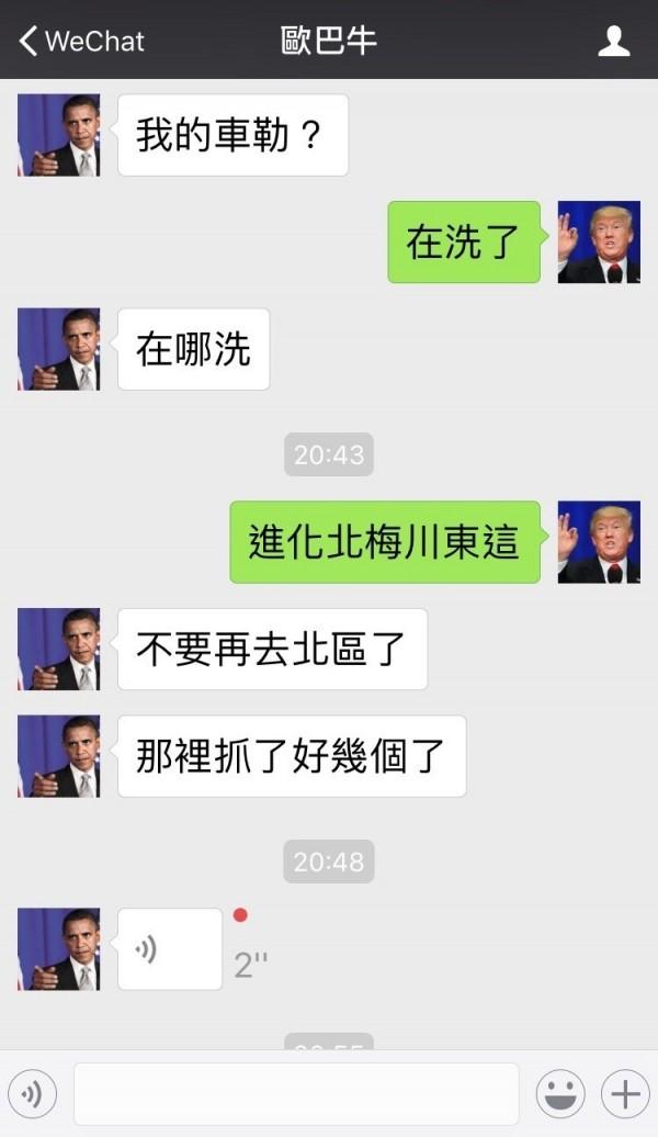 歐巴「牛」指揮「穿浦」領錢,還指示不要去台中市北區,有好幾個車手被捕。(記者張瑞楨翻攝)