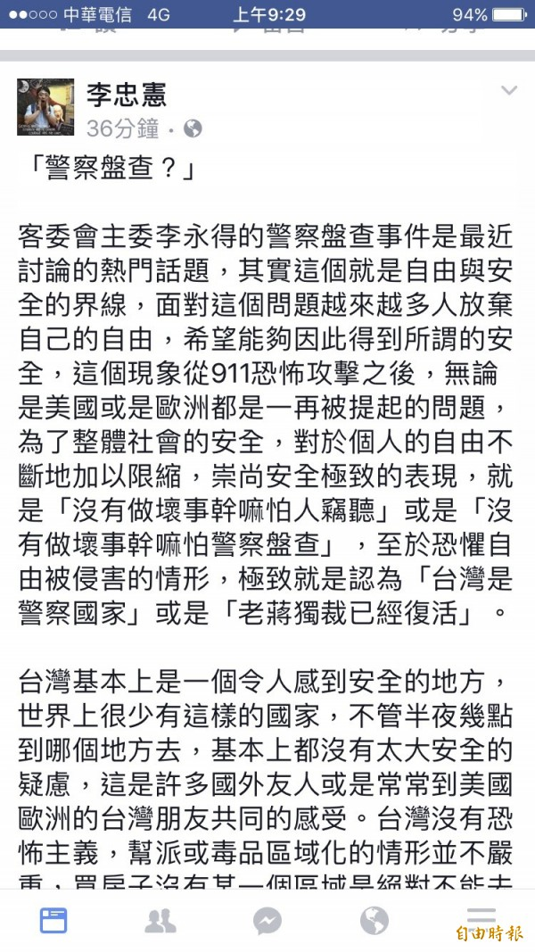 成大教授李忠憲針對李永得遭警方盤查事件發文,認為不對等的盤查在資安上也很常見。(記者劉婉君攝)