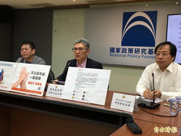國民黨智庫國政基金會召開記者會談年金改革。(記者林良昇攝)