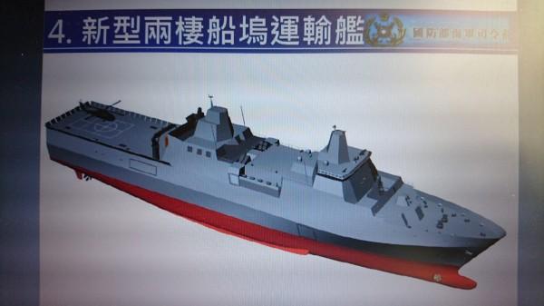 海軍新型兩棲船塢運輸艦造艦計畫本月正式啟動。(記者羅添斌翻攝)