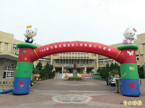 虎尾國小推出HELLO KITTY歡迎大門吸引新生。(記者廖淑玲攝)