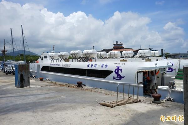 興蘭海運股份有限公司,旗下航行後壁湖蘭嶼為夏威夷7號,可載客149人。(記者陳彥廷攝)