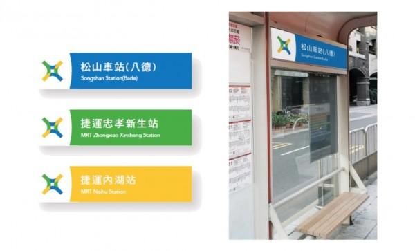 台北市幹線公車的公車候車亭設計。(交通局提供)