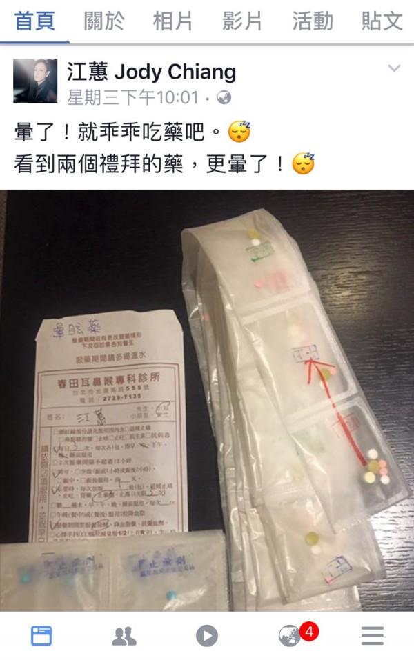 江蕙週三晚間曾po上就診後所取的大量藥物,文一張貼令人心疼。(記者陳恩惠擷自「江蕙」臉書)