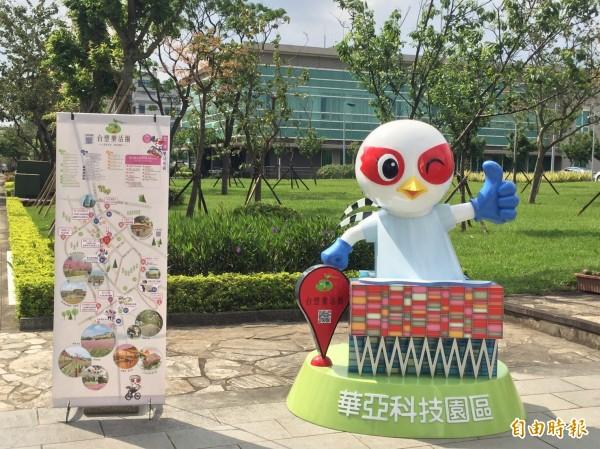 台塑樂活圈首站可選華亞科技園區,設有Youbike自行車道,還有台塑集團代言人「阿雉」。(記者張慧雯攝)