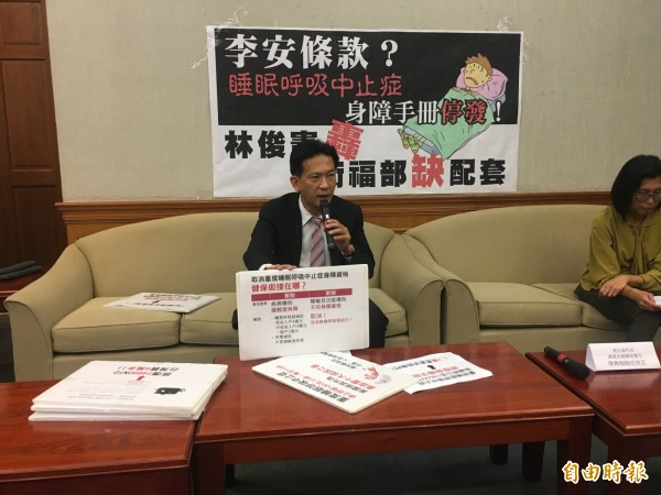 民進黨立委林俊憲呼籲 ,衛福部應檢討睡眠呼吸中止症的器材補助配套,以及國內價格高昂的問題。(記者鄭鴻達攝)
