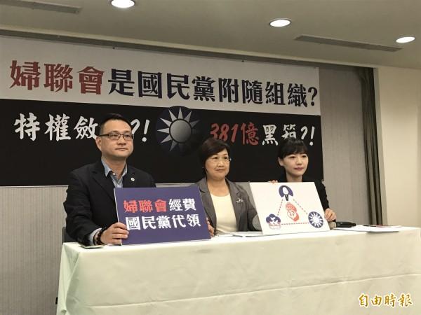 民進黨今天召開記者會,質疑婦聯會之前並非正式組織、卻可以收取政府部門撥款。(記者蘇芳禾攝)