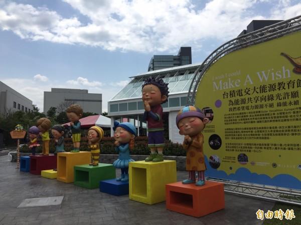 能源教育館像綠色環保實品屋,門口還邀來南科的許願小童來作客到五月,形成竹科新景點,也是台灣綠能教育新展示基地。(記者洪友芳攝)