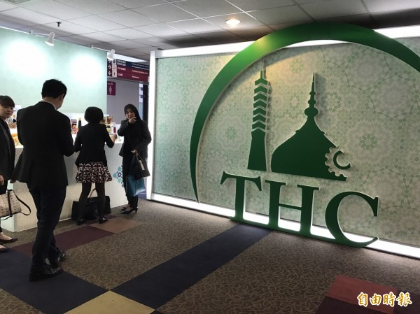 外貿協會(21日)成立台灣清真推廣中心(Taiwan Halal Center)。圖為該中心的標誌。(記者羅倩宜攝)