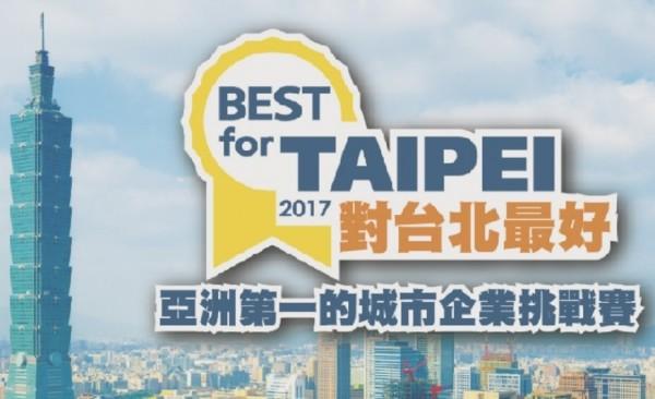 「Best for City對城市最好」活動,4月24日將在台北市啟動。(圖擷取自Best for Taipei官網。)