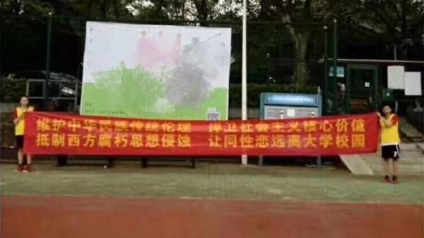 中國一所大學近日發生「恐同」爭議,因為操場上突然出現一個橫幅,上面寫著「讓同性戀遠離大學校園」,引發各界撻伐。(圖擷自鳳凰資訊)
