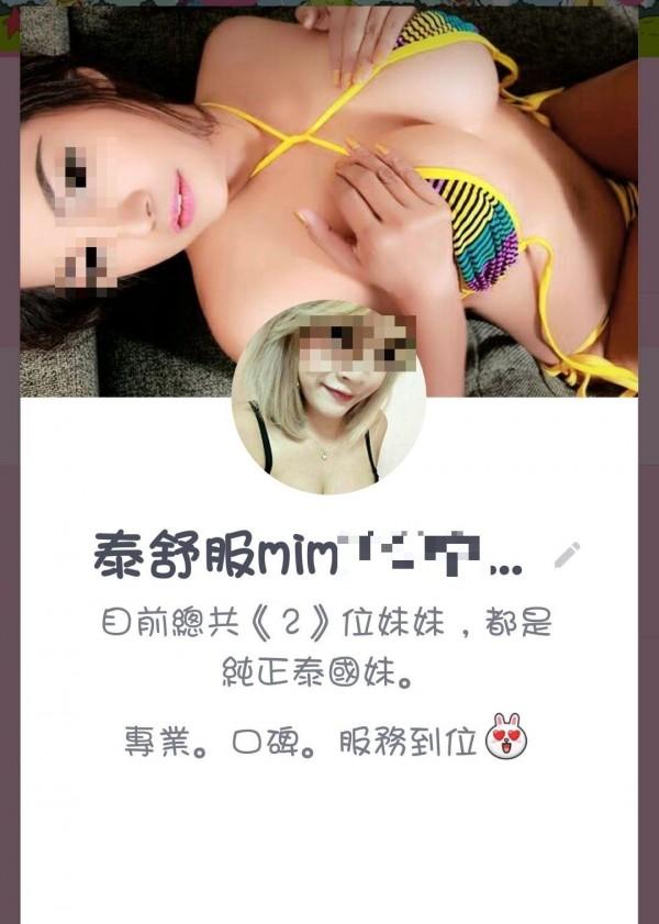 賣淫集團利用通訊軟體拉客。(記者陳薏云翻攝)