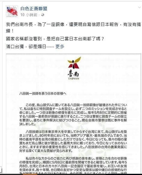 「白色正義聯盟」臉書粉絲專頁的PO文。(記者洪瑞琴擷自臉書)