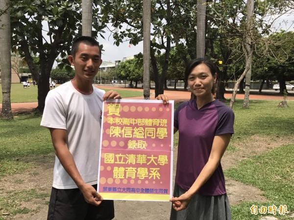 屏東大同高中陳信縊(左)錄取清大體育系,老師送上賀榜。(記者羅欣貞攝)