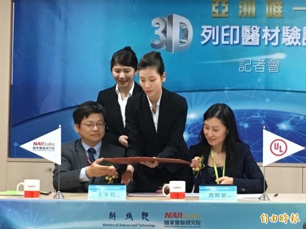 國研院與國際權威產品安全認證機構UL公司簽署合作備忘錄。(記者楊綿傑攝)