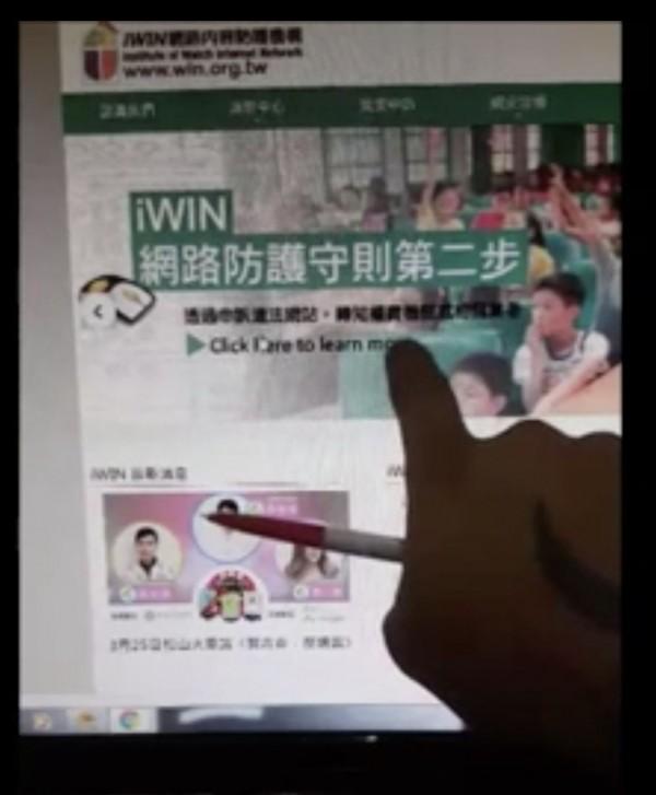 iWIN是由NCC召集其他5個政府單位所組成的民間機構,針對不宜兒少的網路內容,僅能進行防護機制推廣勸導。(記者陳炳宏翻攝)