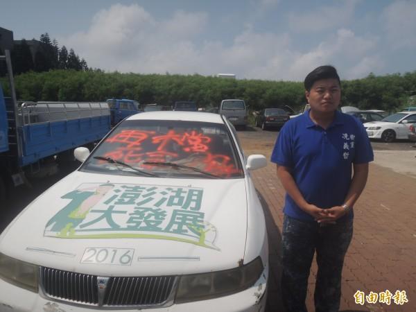 冼義哲宣布辭去樹黨主席,投入明年澎湖基層選舉。(記者劉禹慶攝)