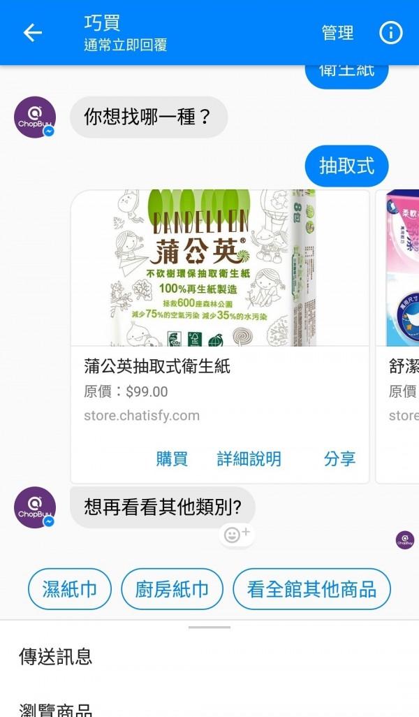 運用CHATISFY聊天機器人服務,於Messenger商店瀏覽商品(記者陳炳宏翻攝)