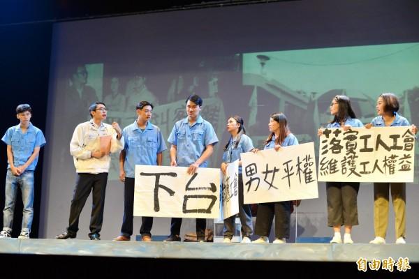 靜宜大學台灣文學系灣文學劇場公演,為勞工發聲。(記者張軒哲攝)