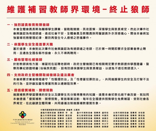 各縣市補教協會聲明,要求補教師出真名良民證。(屏縣補教協會提供)