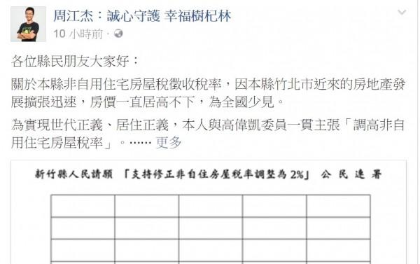 新竹縣議員周江杰在臉書上發起公民連署請願,盼藉助公民力量為非自住房屋稅率案翻盤。(圖擷取自周江杰臉書)