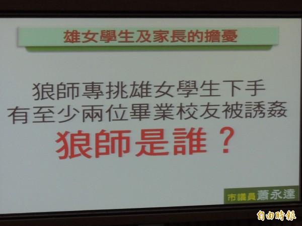 蕭永達對於哪位老師欺騙雄女學生感情?選擇暫時保留。(記者王榮祥攝)