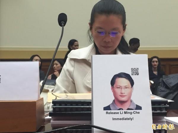 台灣人權工作者李明哲的妻子李凈瑜今天在美國國會作證,請求美國協助救援李明哲。(記者曹郁芬攝)