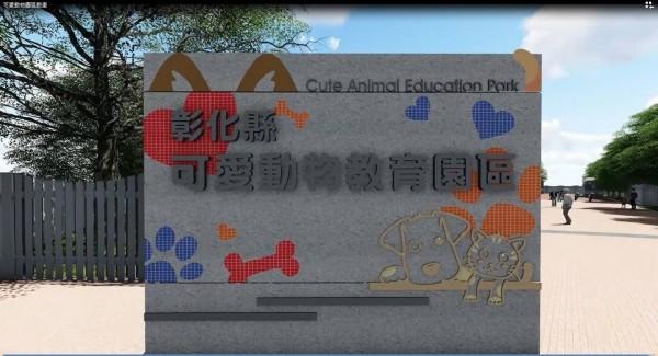 彰化縣欲在溪州鄉設立可愛動物教育園區。(記者陳冠備翻攝)