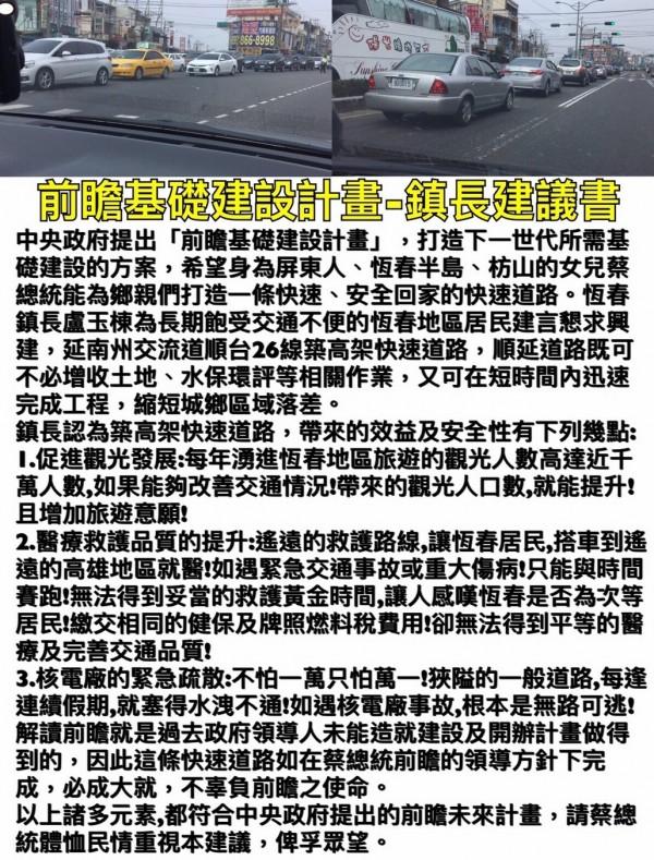 恆春鎮長盧玉棟長期呼籲政府延伸快速道路。(記者蔡宗憲攝)