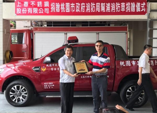 上春不銹鋼公司捐贈幫浦消防車給青埔分隊,由消防局長胡英達代表接受。(青埔分隊提供)