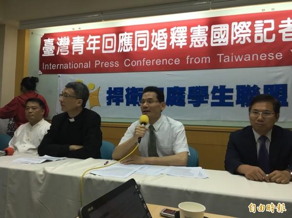 反同團體今於釋憲結果公布後,召開記者會說明。(記者楊綿傑攝)