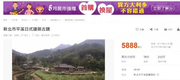 市定古蹟臺陽礦業公司平溪招待所,在網路上拍售的價格是5888萬元。(記者林欣漢翻攝)