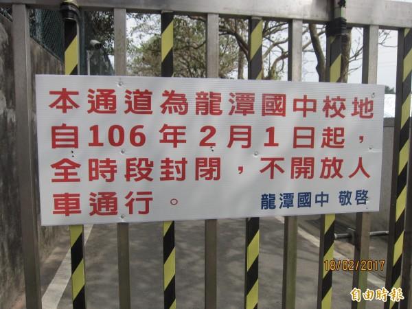 龍潭國中教職員、家長認為陳麗捐不能連任,很可能與執行校地回收有關。(資料照,記者陳昀攝)