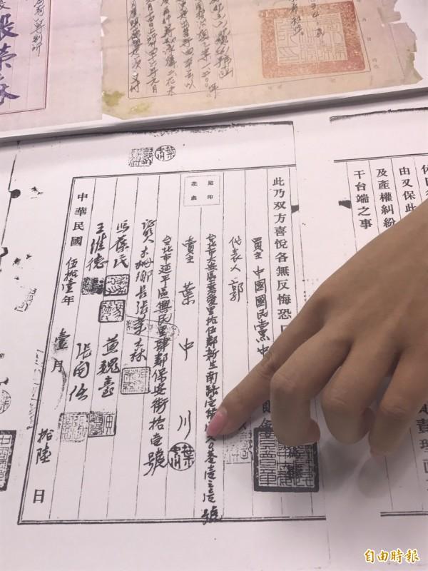 葉頌仁今天在記者會上表示,與國民黨訴訟這麼多年,從來沒看過這份幽靈文件,家裡也從來沒出現過這份文件上父親的方章,父親申請正式印鑑為圓章(手指處)。(記者蘇芳禾攝)