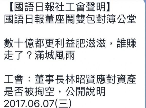 國語日報工會發聲明,質疑誰賺走數十億都更利益?(記者林曉雲翻攝)