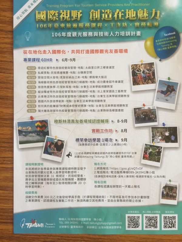 觀旅處開設一連串旅遊服務課程。(記者張存薇翻攝)