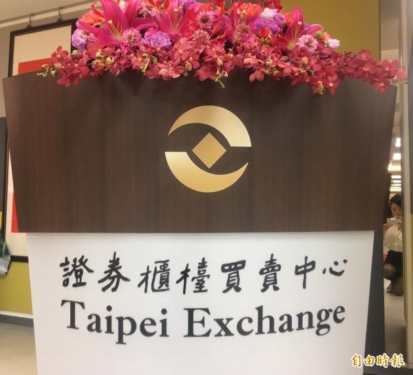 櫃買中心表示,樂陞未於期限內完成獨立董事補選,繼續停止樂陞公司有價證券櫃檯買賣。(記者陳柔蓁攝)