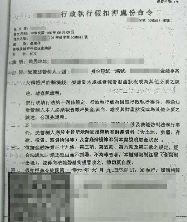 吳姓少年擔任詐欺車手,因車禍讓員警意外在車上發現偽造的假扣押公文揭穿。(記者陳建志翻攝)