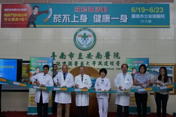 台南市立安南醫院醫護人員剪斷香煙條、宣誓戒菸。(記者王俊忠翻攝)