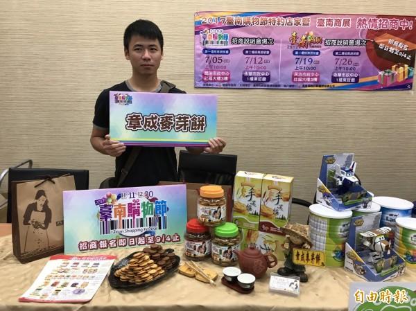 台南購物節11月登場,下月辦理招商說明會,今年結合大4G時代知名網路購物平台,讓台南商圈店家商品主動出擊,全台灣的消費者都能輕鬆購物。(記者王涵平攝)